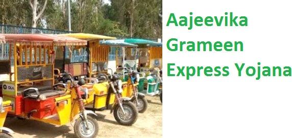 Aajeevika Grameen Express Vehicle Loan Yojana