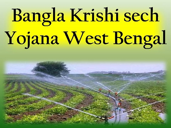 Bangla Krishi sech Yojana West Bengal