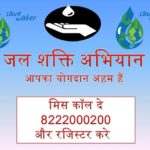 Haryana Jal Shakti Abhiyan Registration  Missed Call for Water Conservation